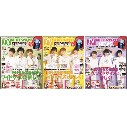 【セット販売】月刊TVガイド2020年12月号 NEWS 表紙3種類セット