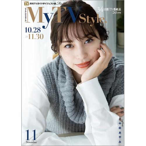 My TV Style No.031 2020年11月号