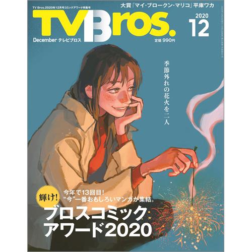 TV Bros.2020年12月号 コミックアワード特集号