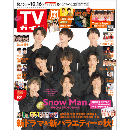 TVガイド   2020年10月16日号