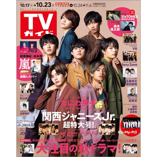 TVガイド   2020年10月23日号