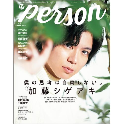 TVガイドPERSON VOL.99