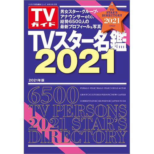 TVガイド特別編集シリーズ 「TVスター名鑑2021」