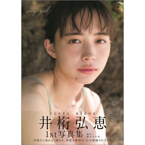 井桁弘恵1st写真集「my girl」発売記念イベント
