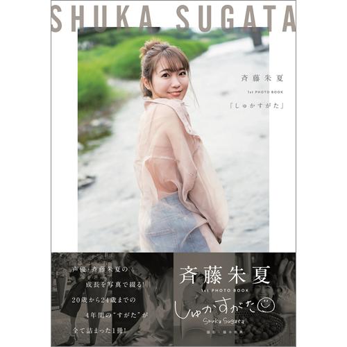 斉藤朱夏1st PHOTO BOOK「しゅかすがた」