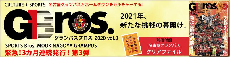 グランパスBros.2020 vol.3