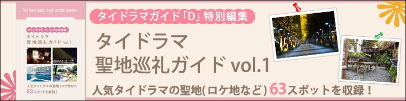 タイドラマガイド「D」特別編集  タイドラマ聖地巡礼ガイドvol.1