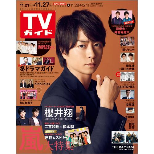 TVガイド   2020年11月27日号