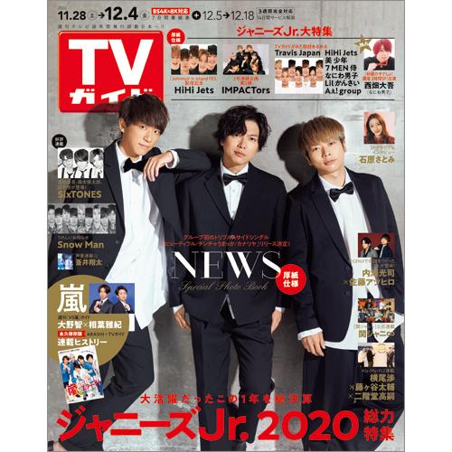 TVガイド   2020年12月4日号