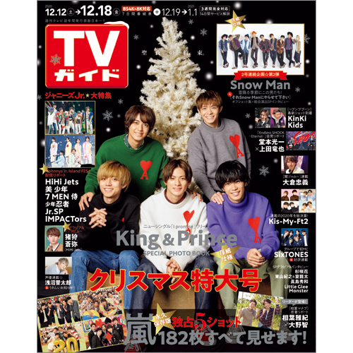 TVガイド   2020年12月18日号