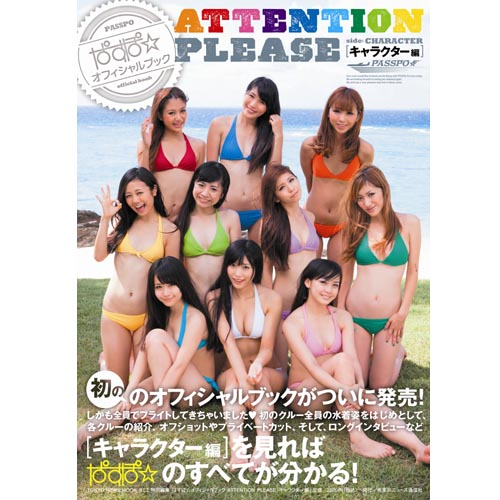 ぱすぽ☆オフィシャルブック ATTENTION PLEASE キャラクター編