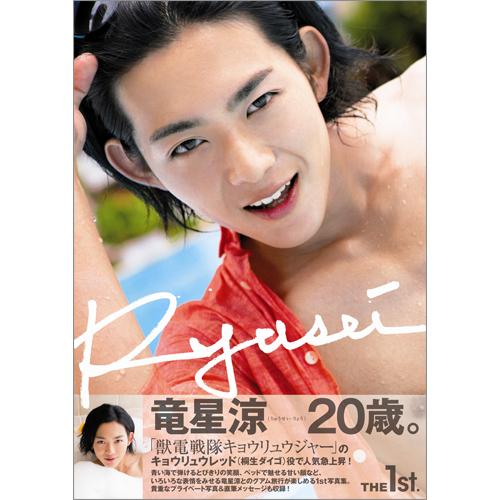 竜星涼ファースト写真集「Ryusei」