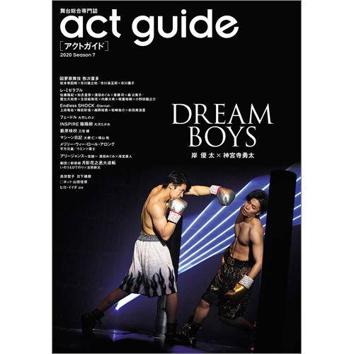 act guide[アクトガイド] 2020 Season 7