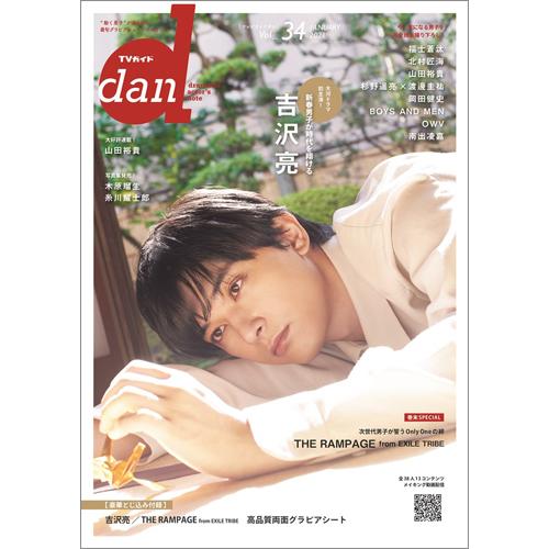 TVガイド dan[ダン]vol.34