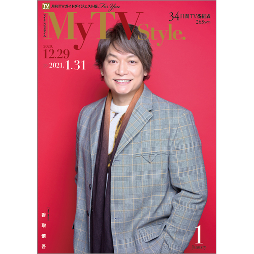 My TV Style No.033 2021年1月号