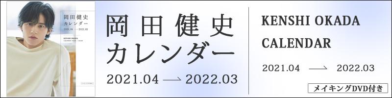 岡田健史カレンダー2021.04‐2022.03