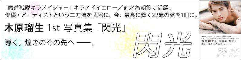 木原瑠生1st写真集「閃光」