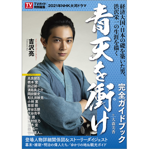 NHK大河ドラマ「青天を衝け」完全ガイドブック