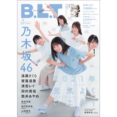 B.L.T.2021年3月号