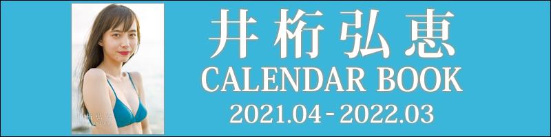 井桁弘恵CALENDAR BOOK2021.04-2022.03
