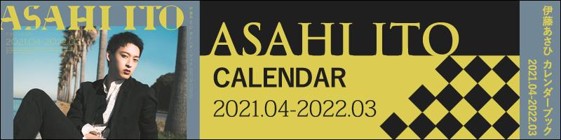 伊藤あさひカレンダーブック2021.04-2022.03