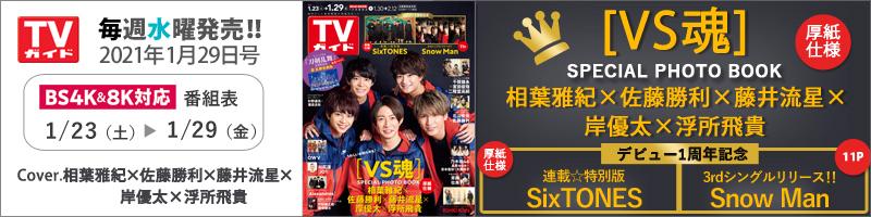 TVガイド   2021年1月29日号