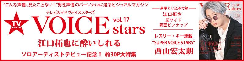 TVガイドVOICE STARS vol.17