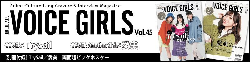 B.L.T. VOICE GIRLS Vol.45
