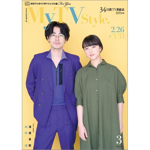 My TV Style No.035 2021年3月号