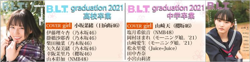B.L.T.graduation2021高校卒業
