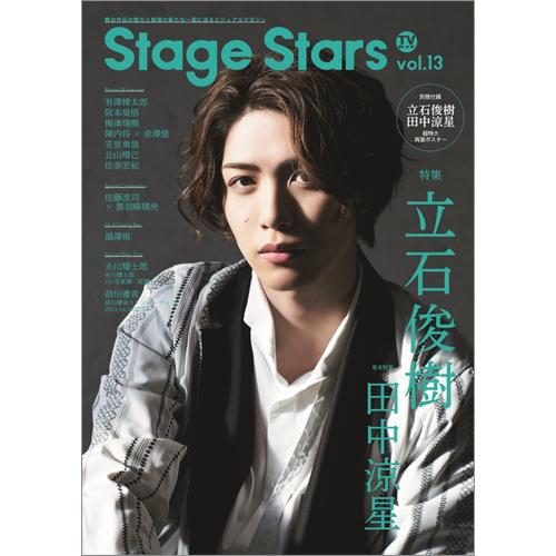 TVガイド Stage Stars vol.13