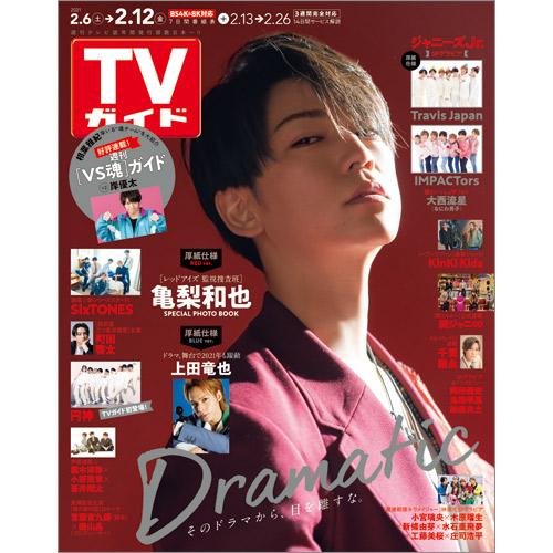 TVガイド   2021年2月12日号