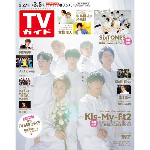 TVガイド   2021年3月5日号