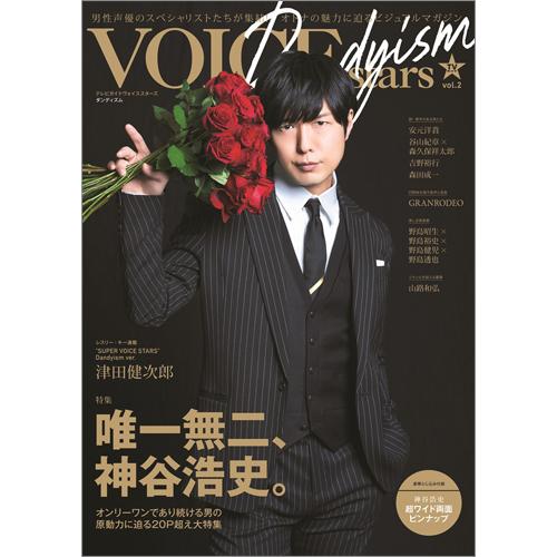 TVガイドVOICE STARS Dandyism vol.2