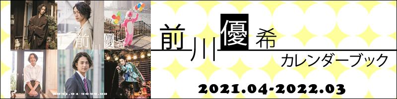 前川優希カレンダーブック2021.04-2022.03