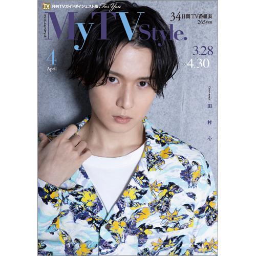 My TV Style No.036 2021年4月号