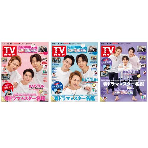 【セット販売】TVガイド2021年3月19日号 KAT-TUN 表紙3種類セット