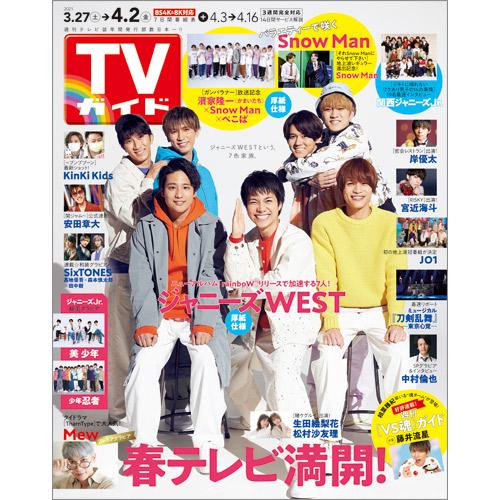 TVガイド   2021年4月2日号