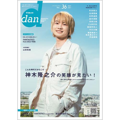 TVガイドdan[ダン]vol.36