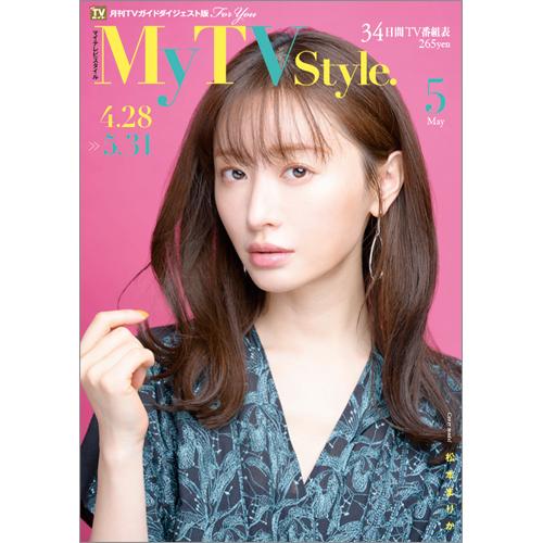 My TV Style No.037 2021年5月号