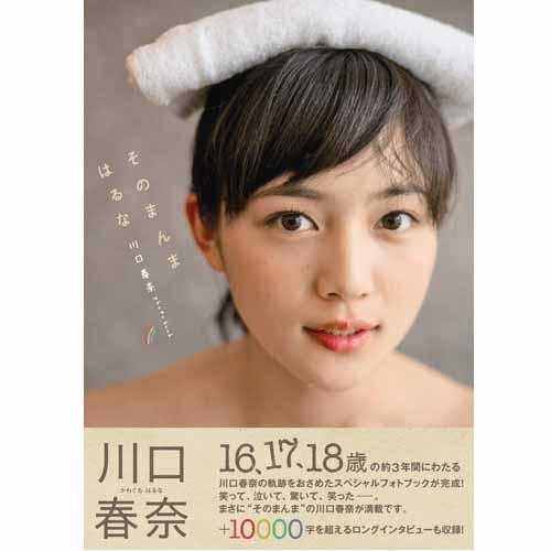 川口春奈フォトブック「そのまんまはるな」
