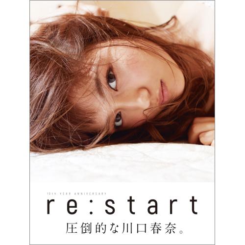 川口春奈写真集「re:start」