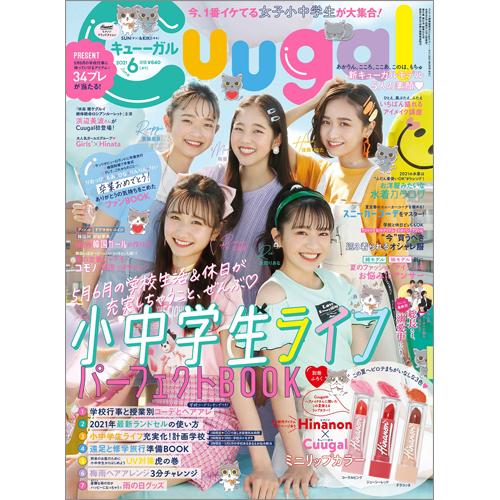 Cuugal(キューーガル)2021年6月号(#9)