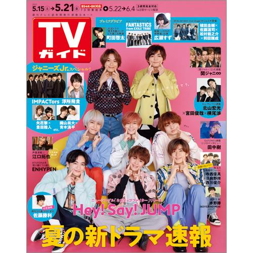 TVガイド   2021年5月21日号