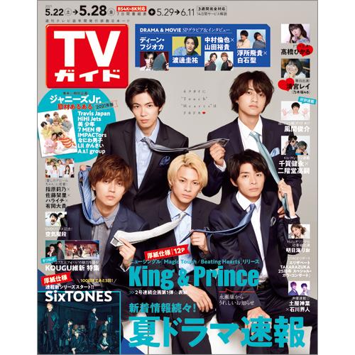 TVガイド   2021年5月28日号