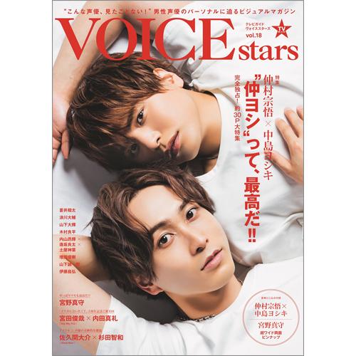 TVガイドVOICE STARS vol.18