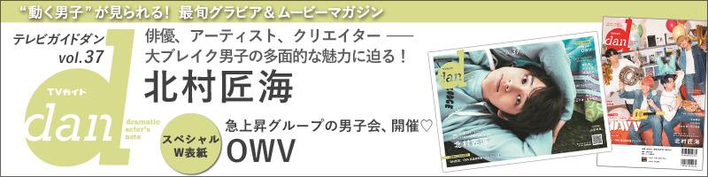 TVガイドdan[ダン]vol.37