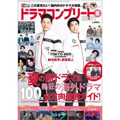 デジタルTVガイド全国版2021年8月号増刊 ドラマコンプリート2021夏