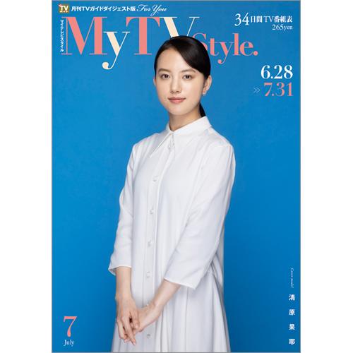 My TV Style No.039 2021年7月号