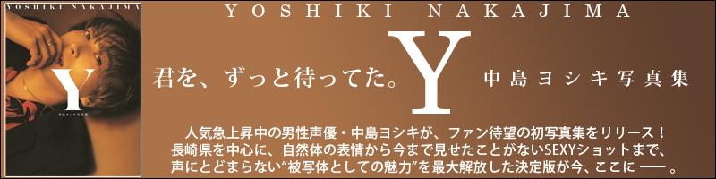 中島ヨシキ写真集 Y
